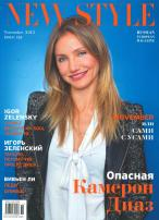 New Style Russian magazine subscription