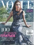 Vogue Russian magazine subscription