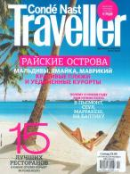 Conde Nast Traveller Russian magazine subscription
