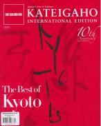 Kateigaho International magazine subscription