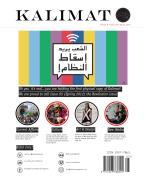 Kalimat magazine subscription