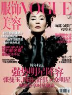 Vogue China magazine subscription