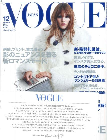 Vogue Nippon magazine subscription